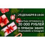 Розыгрыш сертификата на 10 000 рублей!