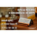 Переезд в Комсомольске-на-Амуре