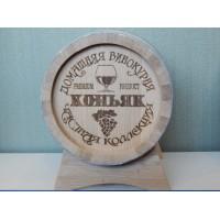 """Бочка дубовая 10 литров с гравировкой """"Коньяк"""""""