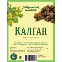 "Набор трав и специй ""Калган"", 50 г"