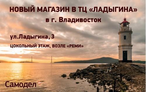 "Открытие магазина в ТЦ ""Ладыгина"""