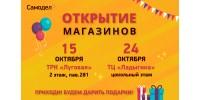 Открытие магазинов во Владивостоке!