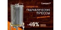 -40% на гидравлические прессы